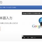 【Mac環境】Google日本語入力の環境設定が開かないときに行なったこと!