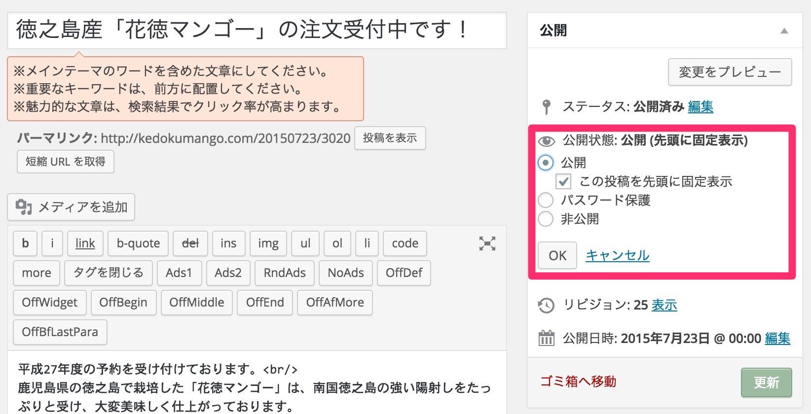 WordPress設定画面-2