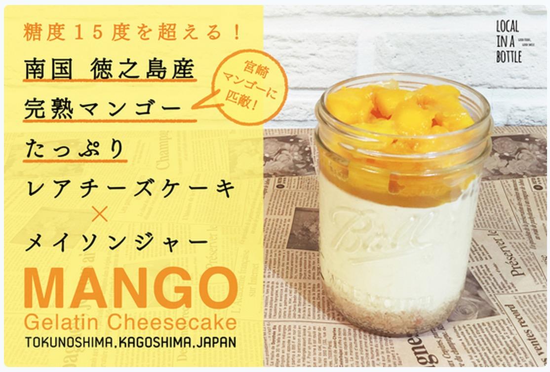 花徳マンゴー-レアチーズケーキ-メイソンジャー