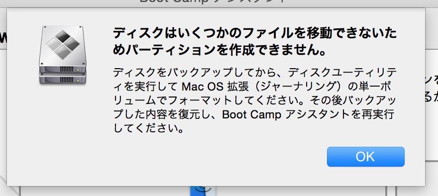 MacBookProが発したエラーメッセージ
