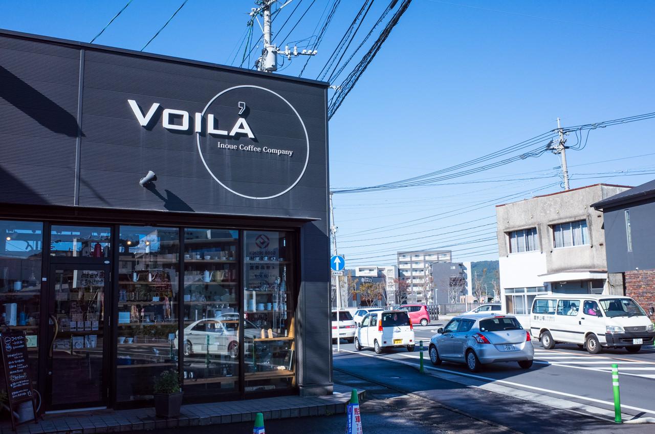 ヴォアラ珈琲本店