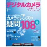 毎月楽しみにしている「デジタルカメラマガジン」の最新号を読んだよ!