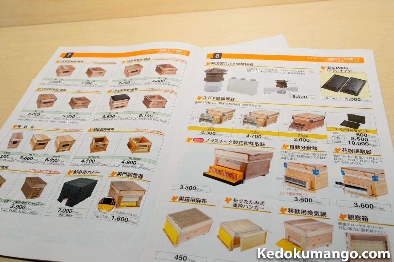 熊谷養蜂のカタログ