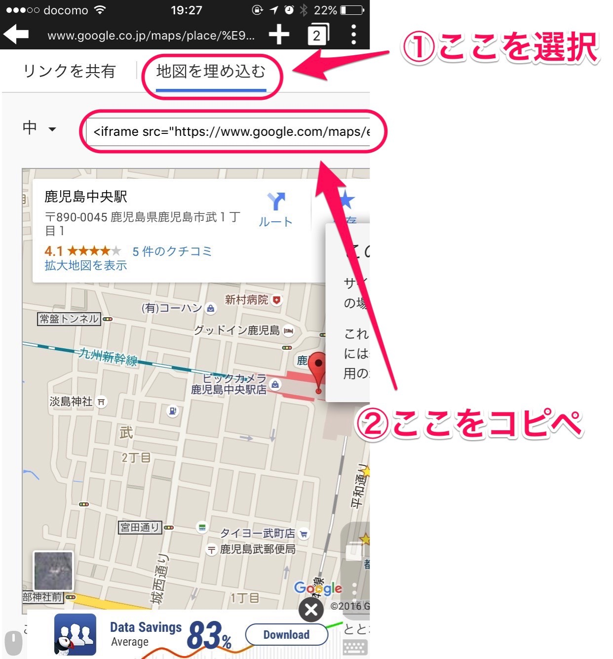 Puffinで開くグーグルマップ-2