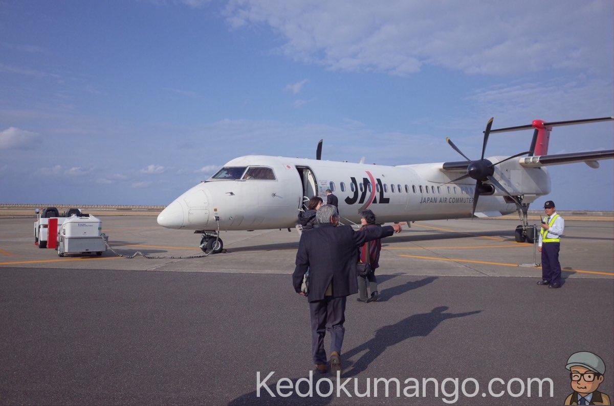 徳之島空港で飛行機に乗り込むところ