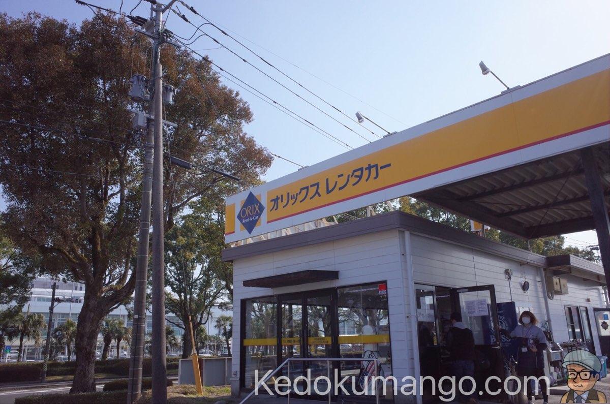 オリックスレンタカー鹿児島空港店