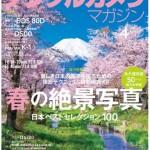 デジタルカメラマガジン2016年4月号を読んで「HAVANA48」の謎がとけたよ!