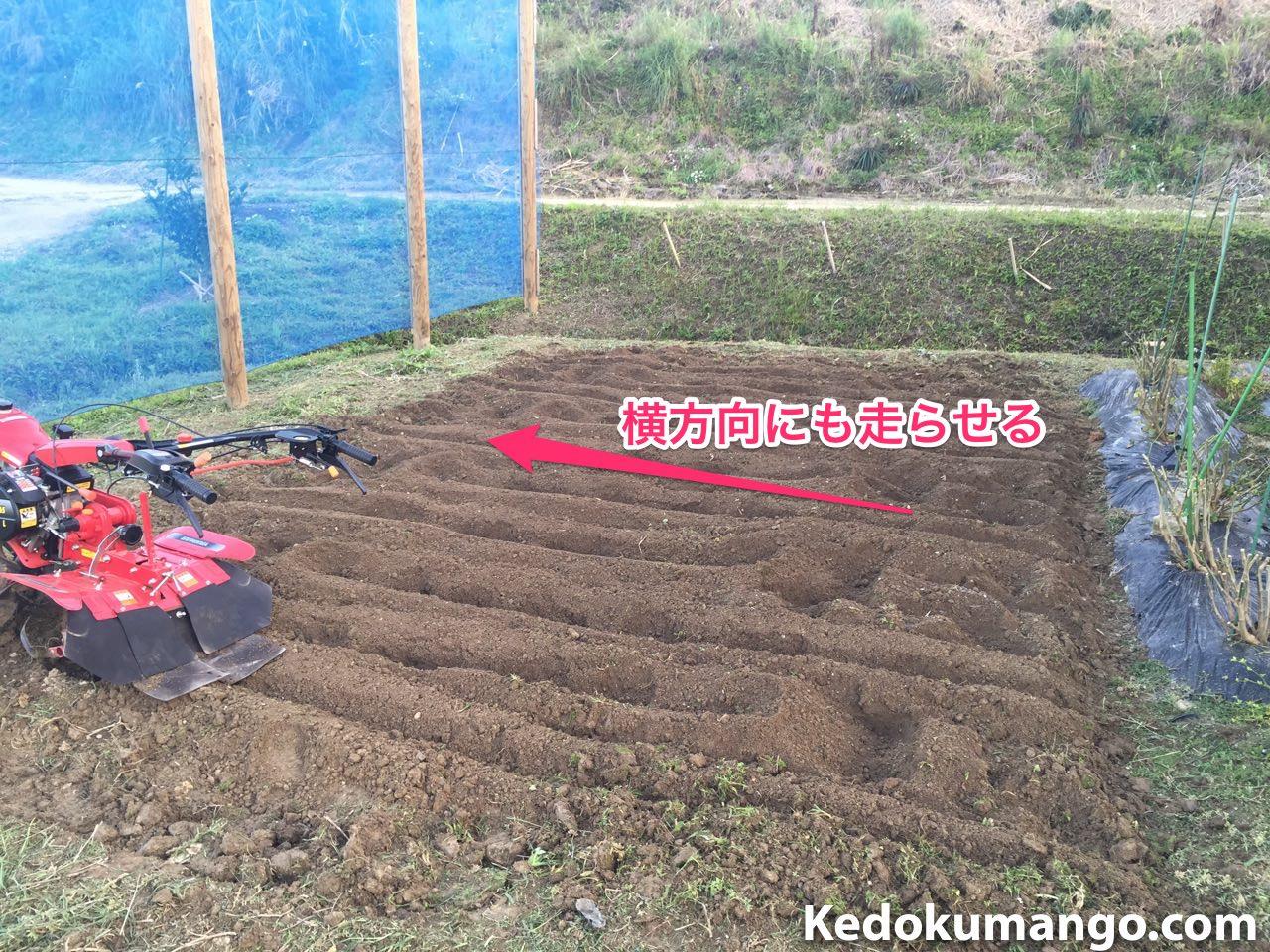 耕運機の走らせ方の開設