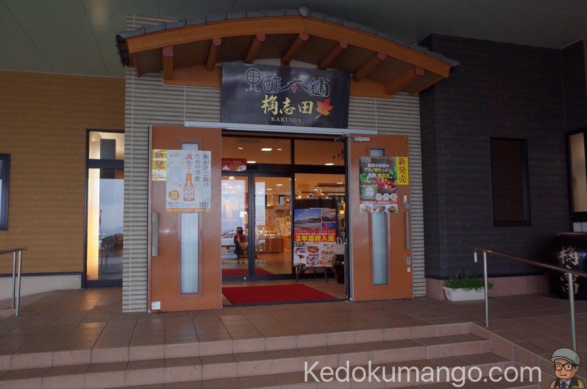 黒酢レストランの入口