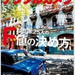 4月20日発売のデジタルカメラマガジン2016年5月号を読んだよ!