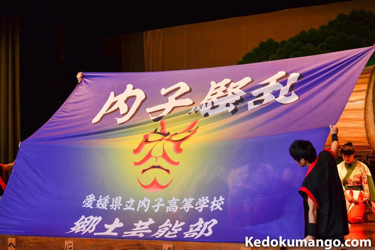 内子高等学校の郷土芸能部の演舞