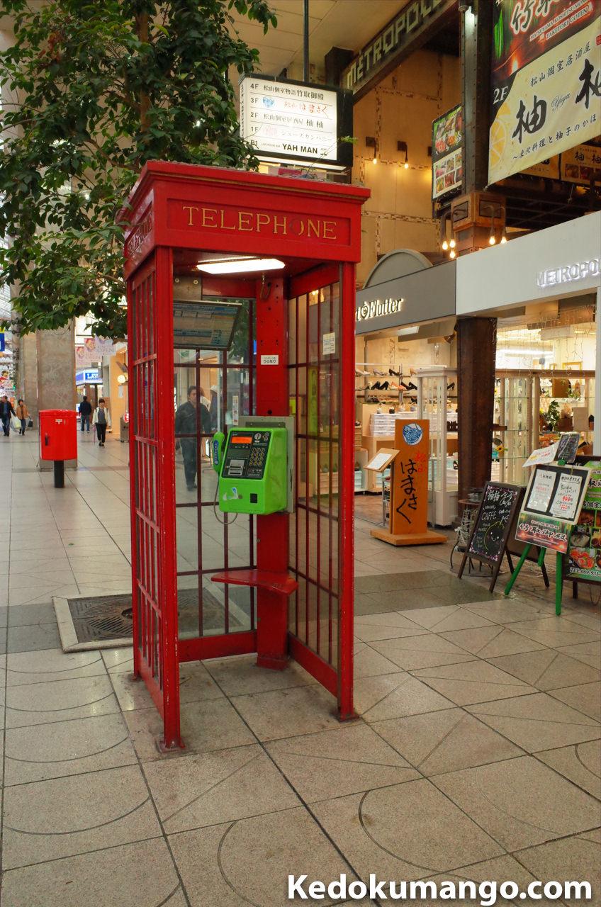 松山市での電話ボックス