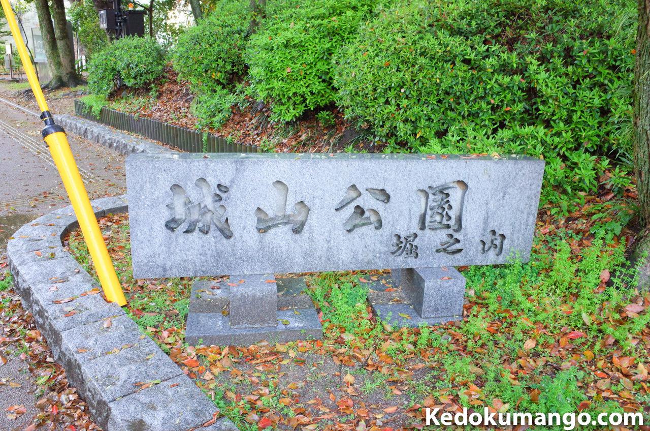 松山の城山公園