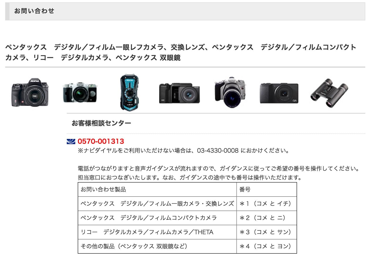 Ricohのカメラの相談センター