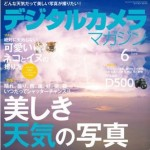 毎月20日発売の「デジタルカメラマガジン 2016年6月号」を読んだよ!