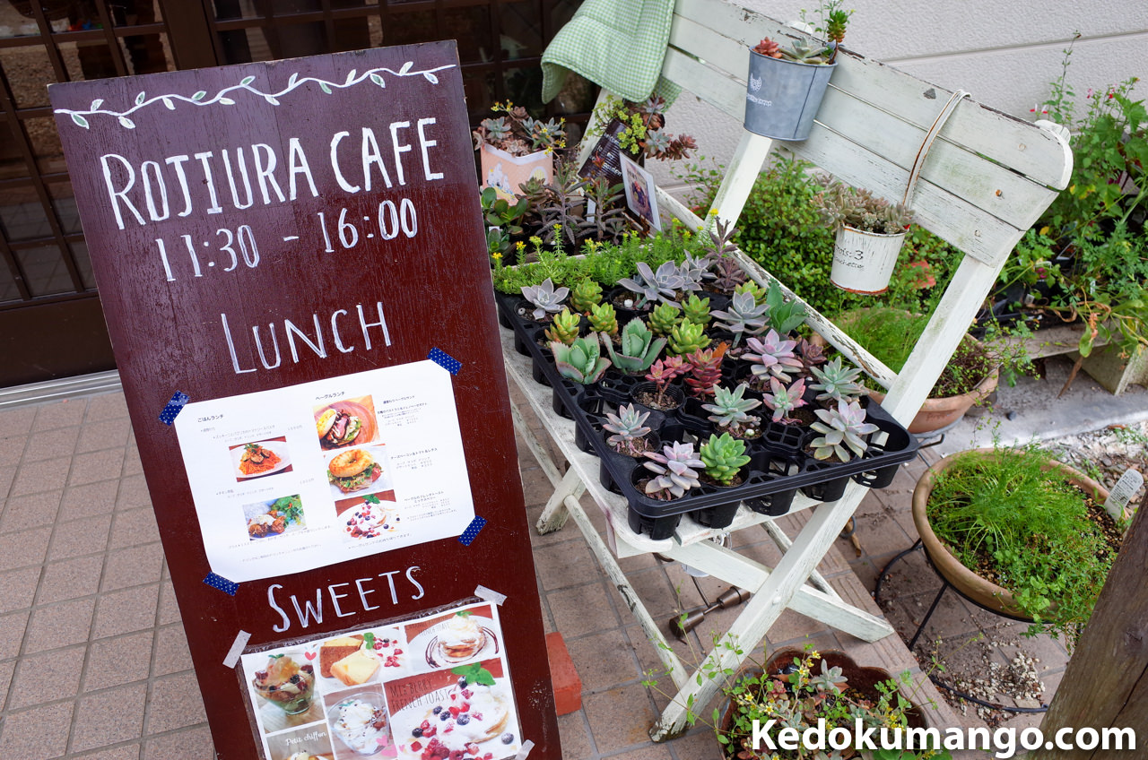 「Rojiura Cafe(路地裏カフェ)」の玄関