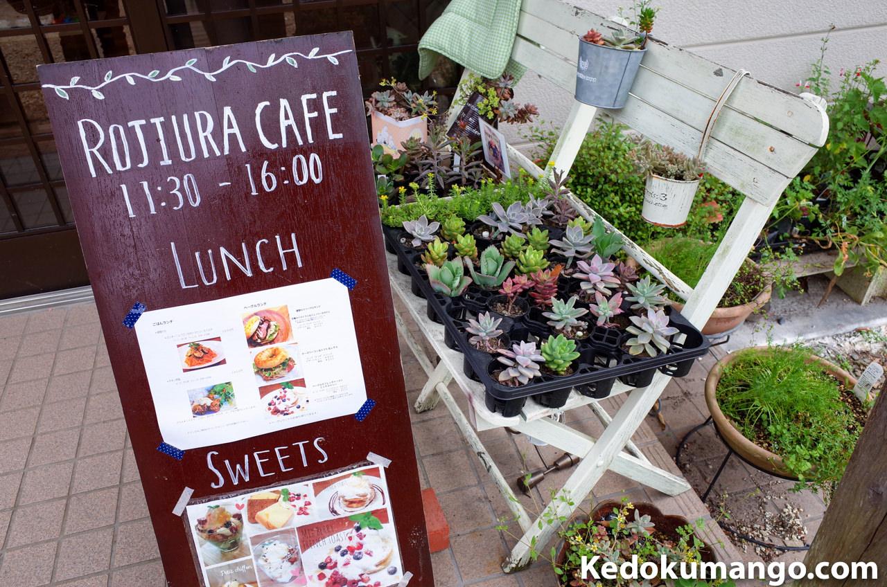 「Rojiura Cafe(路地裏カフェ)」の玄関