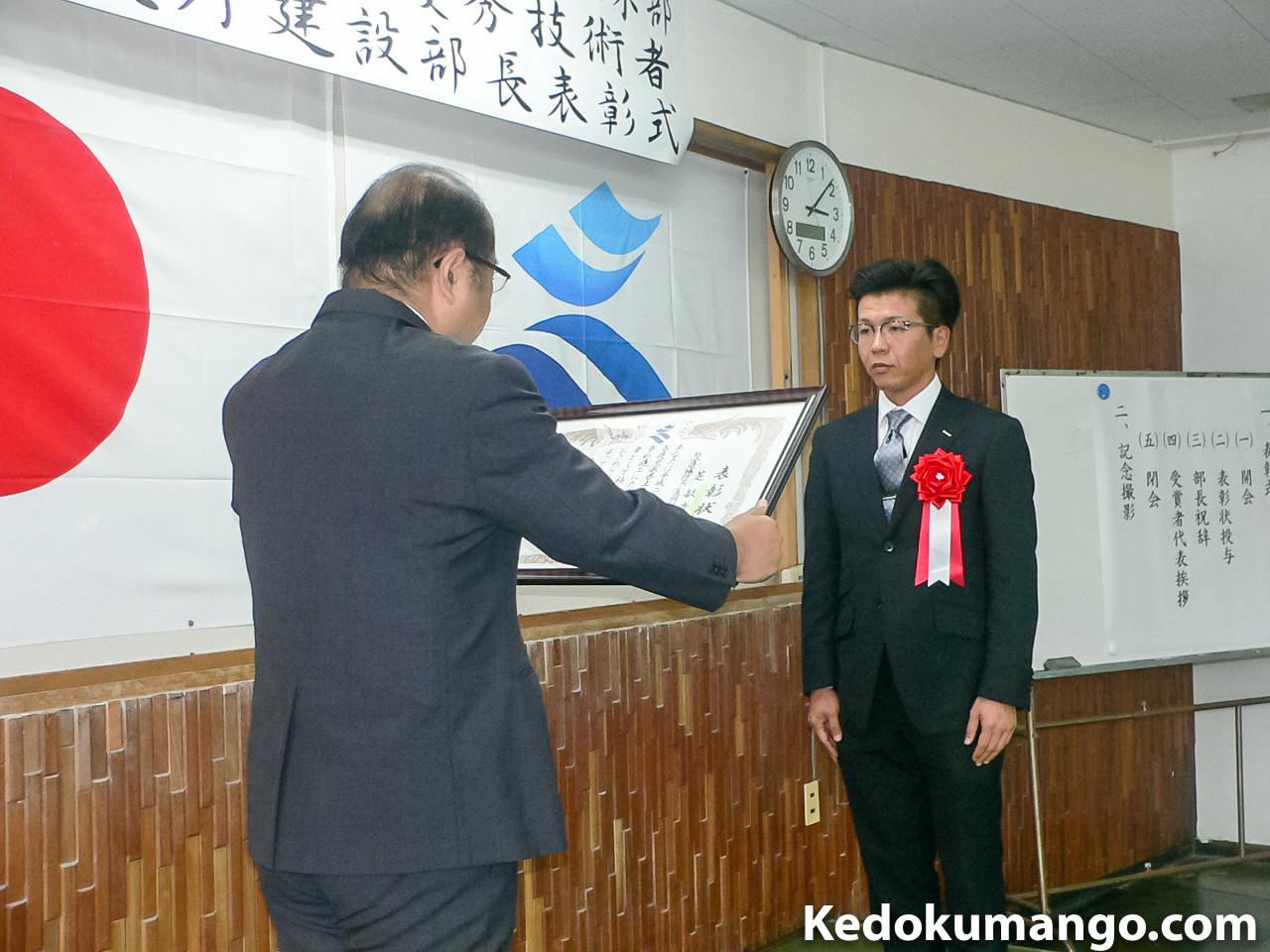 鹿児島県より「優秀技術者」として表彰状を受け取る「芝敏貴(しばとしたか)」