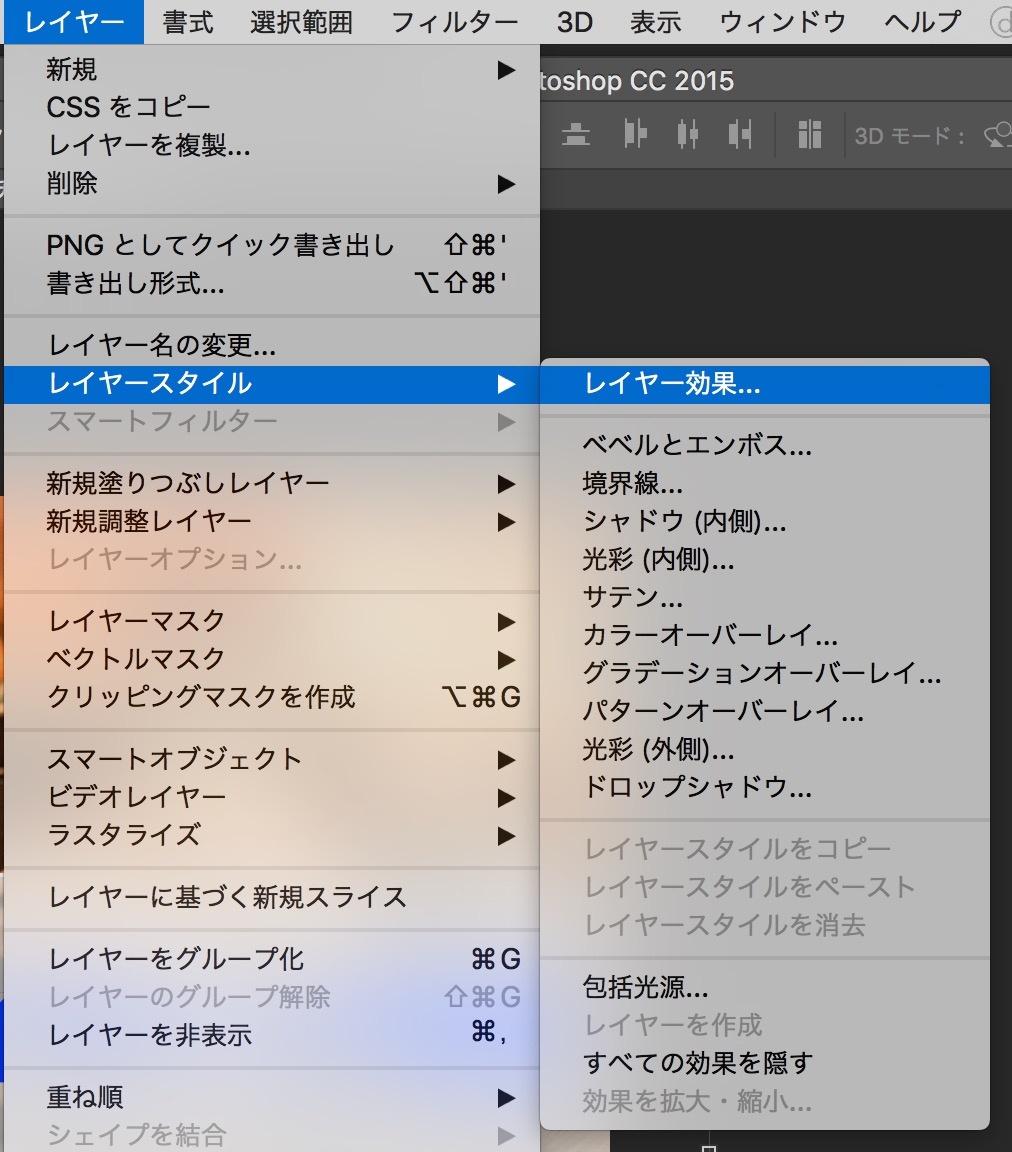 Photoshopでの作業の説明図-10