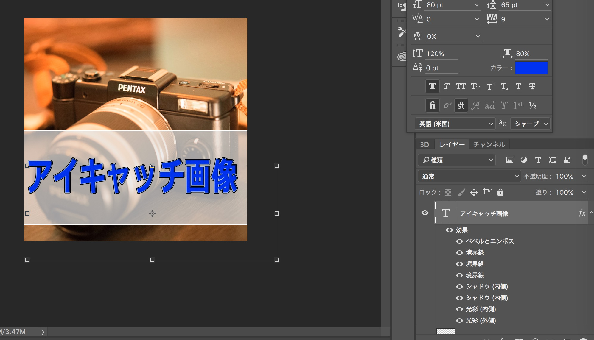 Photoshopでの作業の説明図-12