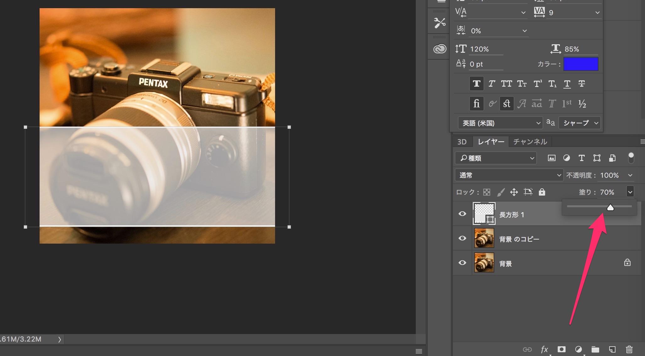 Photoshopでの作業の説明図-7