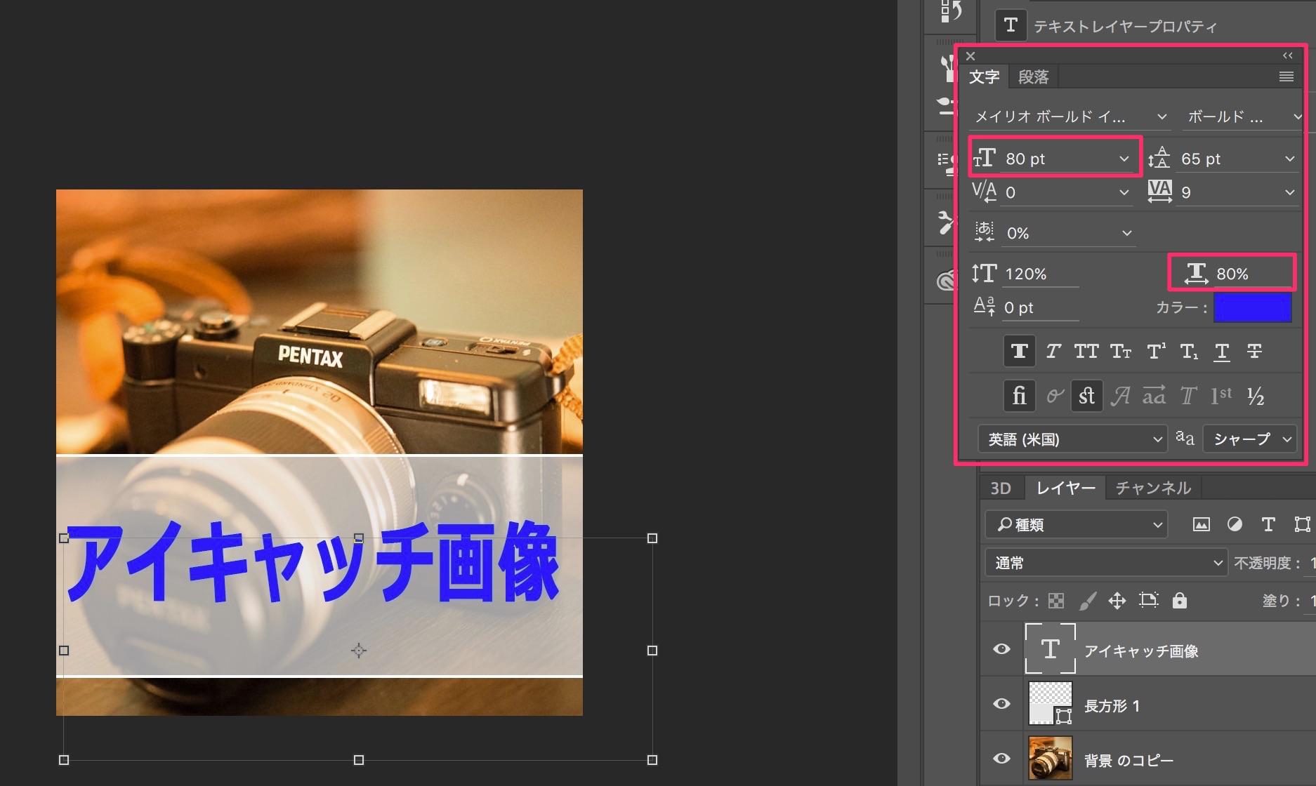 Photoshopでの作業の説明図-9