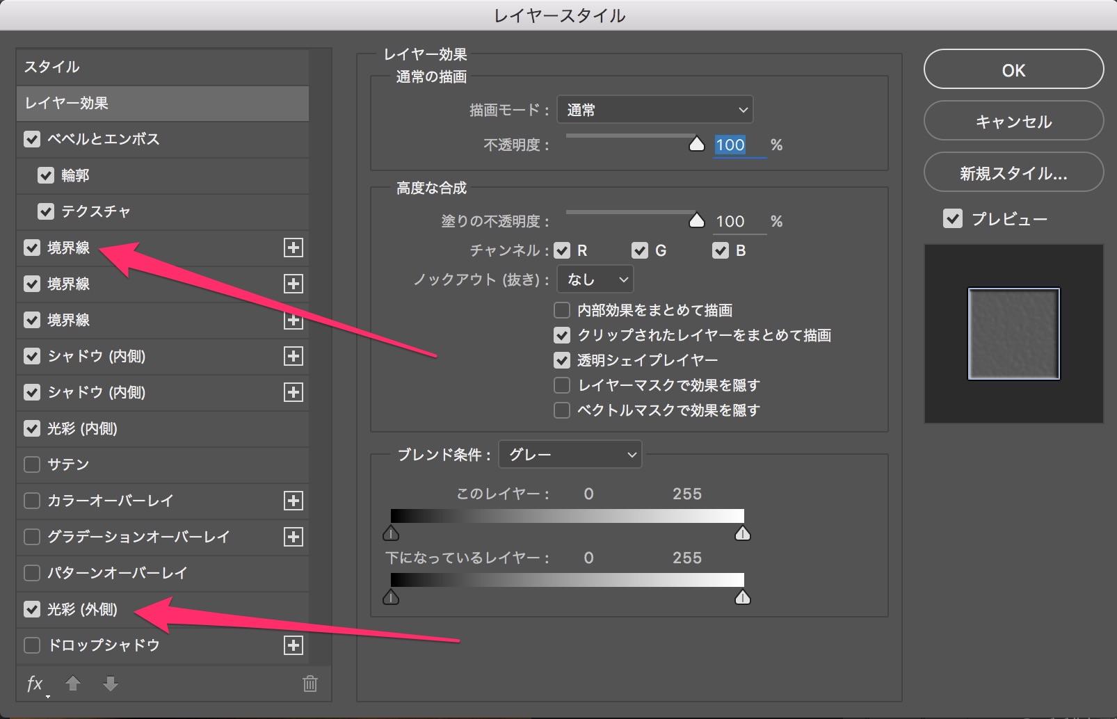 Photoshopでの作業の説明図-11