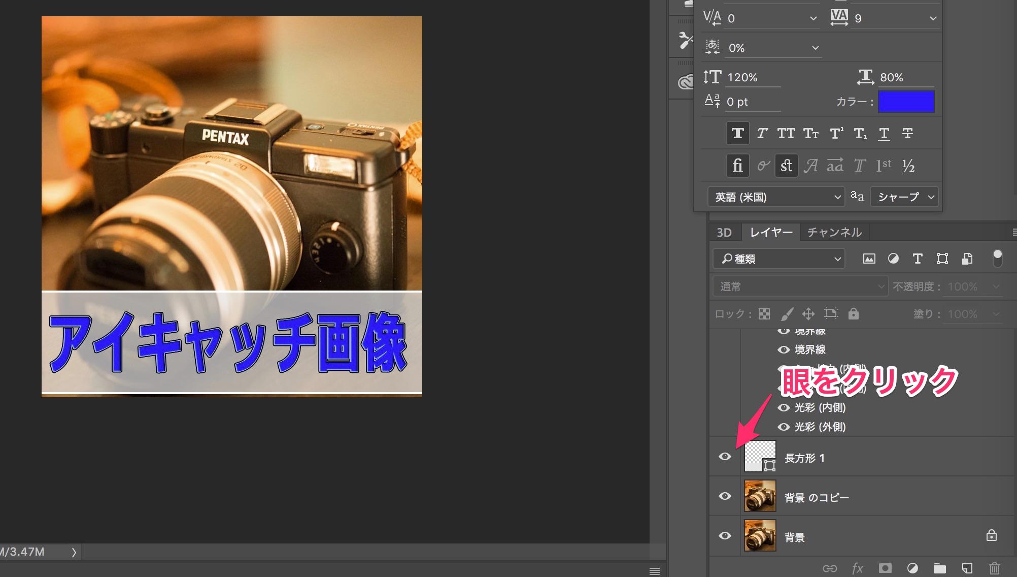 Photoshopでの作業の説明図-13