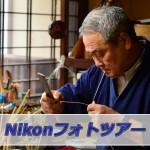 Nikon(ニコン)のホームページに撮影した写真が掲載されたよ!