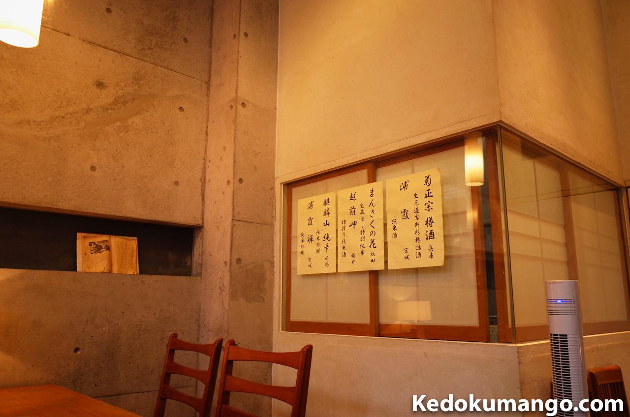 鹿児島市の美味しい蕎麦屋「天神房丸新」の日本酒