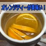 「オレンジ」を「ドライフルーツ」にしてから「オレンジティー」にすると美味いぞ!!