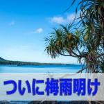 奄美地方「徳之島」では「梅雨」が明け、濃いブルーの海となってきました!