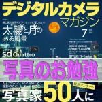 「デジタルカメラマガジン2016年7月号」を読んだよ!