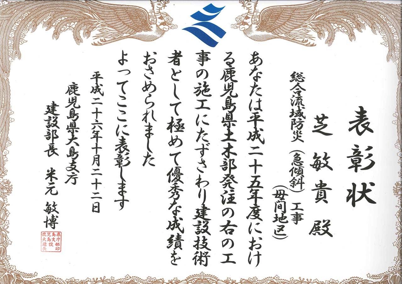 鹿児島県から頂いた表彰状