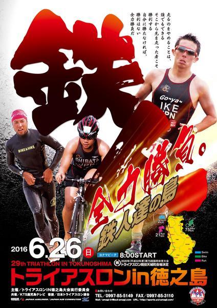 第29回トライアスロンIN徳之島大会のポスター