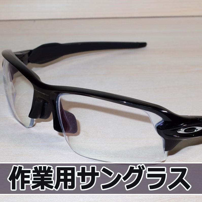 オークリーの【度入りサングラス】を作ってみた!   花徳マンゴー