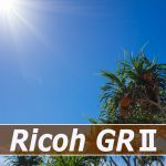 【Ricoh GR2】を購入してから初の夏を迎えた!