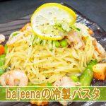 夏向き!鹿児島【bajeena(バジーナ)】の冷製パスタを食べてきた!