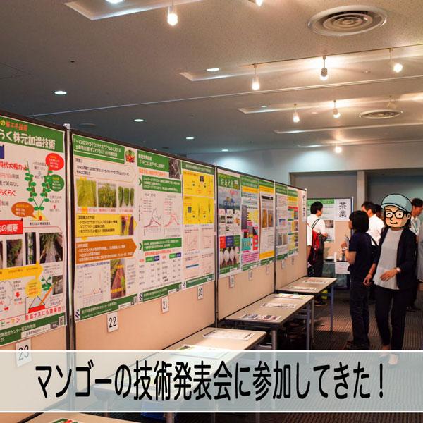 鹿児島県が主催する「平成28年度 研究成果発表会」に参加してきた! | 花徳マンゴー