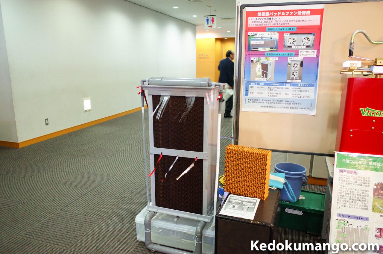 簡易型ファン冷房機