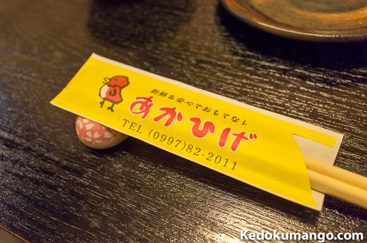 居酒屋「あかひげ」の外観-2