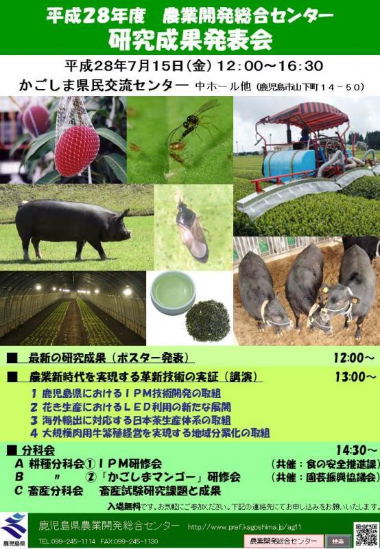 鹿児島県の技術発表会のパンフレット