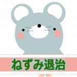 大失敗!にっくき【ネズミ】を逃がしてしまった!!