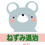 nezumi_i113_ai