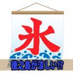 【徳之島の気候】南国「徳之島」が東京より涼しい!?