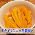 【マンゴーの美味しい食べ方1】ドライフルーツにしてヨーグルト掛けがおススメ!