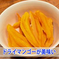 【マンゴーの美味しい食べ方1】ドライフルーツにしてヨーグルト掛けがおススメ! | 花徳マンゴー