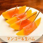【マンゴーの美味しい食べ方2】マンゴーと生ハムが出会うと最強でした!