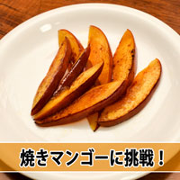【マンゴーの美味しい食べ方3】焼きマンゴーで違った食感を体験してみよう!   花徳マンゴー