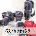【奄美大島旅行】へ行く前に現在のカメラセッティングをチェックです!